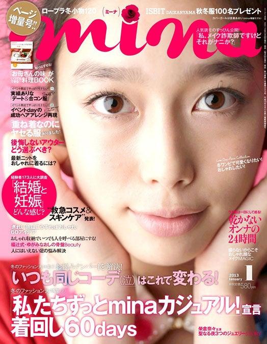記念すべき初カバーショット/「mina」1月号(主婦の友社、2012年11月20日発売)