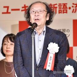 選考委員・金田一秀穂 (C)モデルプレス