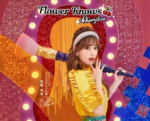 宮脇咲良がブランド大使を務める「フラワーノーズ」から新シリーズ『CherryLove』登場