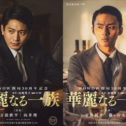 向井理&キスマイ藤ヶ谷太輔、初の兄弟役で「華麗なる一族」出演決定