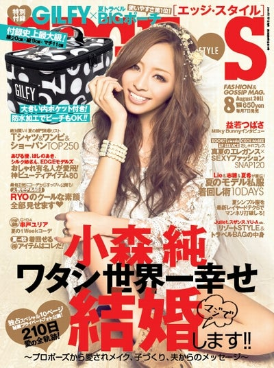 「EDGE STYLE」8月号(双葉社、7月7日発売)表紙:小森純