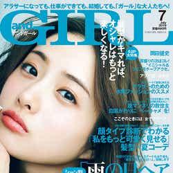 「andGIRL 7月号」(6月12日発売)表紙:石原さとみ(画像提供:エムオン・エンタテインメント)