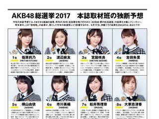 AKB48総選挙ガイド、順位予想を発表<1位~16位>