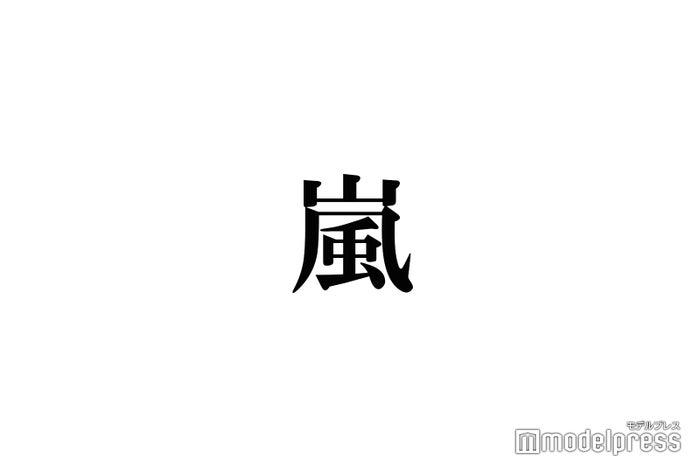 二宮 結婚 メンバー コメント