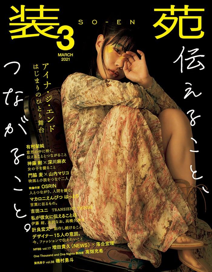 「装苑」3月号(文化出版局刊、1月28日発売)表紙:アイナ・ジ・エンド(BiSH)(提供写真)