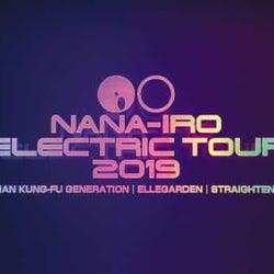 ASIAN KUNG-FU GENERATION×ELLEGARDEN×STRAIGHTENER、『NANA-IRO ELECTRIC TOUR 2019』映像商品のトレーラー公開