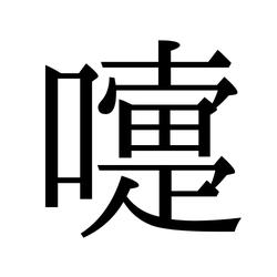 「嚏」って何て読む?身近な一文字の難読漢字3選
