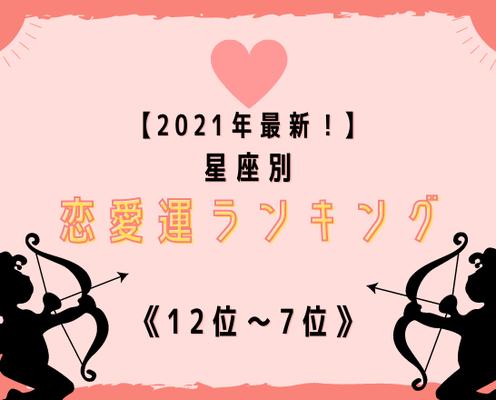 【2021年最新!】星座別恋愛運ランキング《12位~7位》