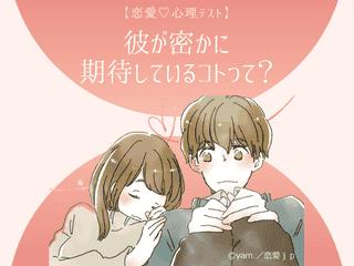 【恋愛診断】実は…♡カレが密かに「期待している」コトって?