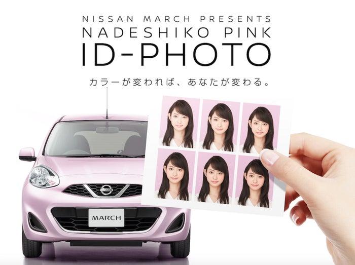 「ナデシコピンク ID-PHOTO」他、全国の「Ki-Re-i」で撮影可能