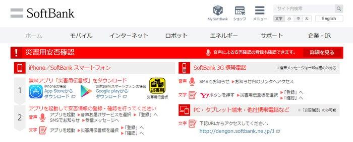災害用安否確認サービス/SoftBankオフィシャルサイトより