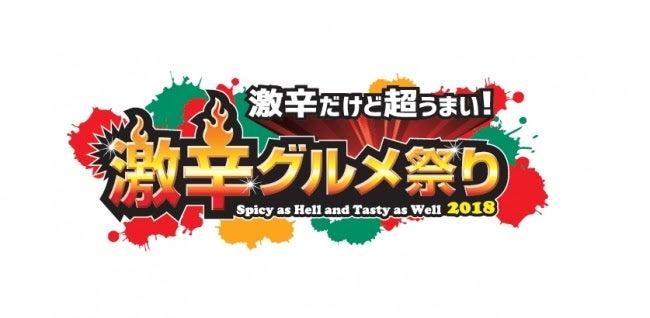 画像提供:激辛グルメ祭り実行委員会