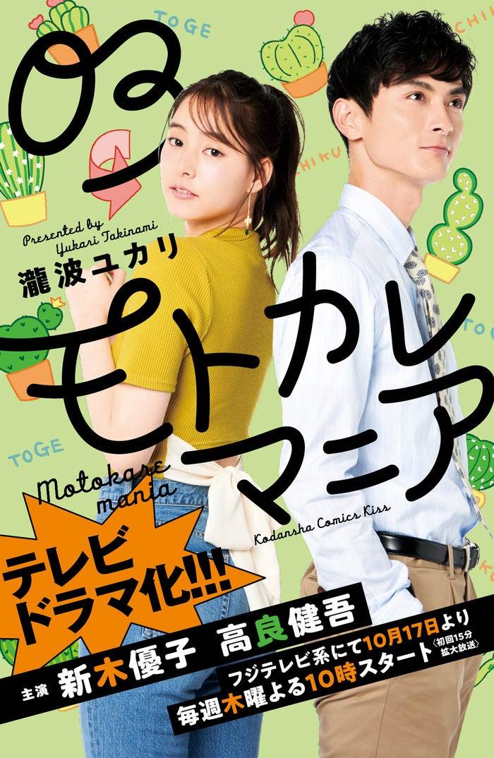 新木優子&高良健吾「モトカレマニア」3巻撮り下ろしカバー(C)フジテレビ