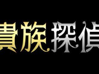 """相葉雅紀主演""""新月9""""「命がけで楽しいドラマを作りたい」フジテレビが闘志燃やす"""