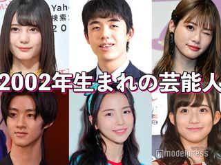 生見愛瑠・日向坂46小坂菜緒・NiziU・藤井聡太七段…2002年生まれの芸能人といえば?