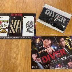【終了】火9ドラマ「DIVER―特殊潜入班―」、エコバッグ&ステッカープレゼント【10名様】