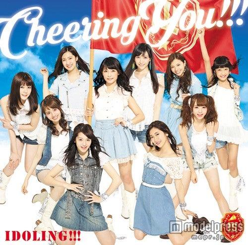 アイドリング!!!「Cheering You!!!」(7月15日発売)初回盤A