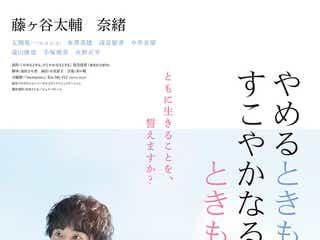 Kis-My-Ft2、藤ヶ谷太輔主演ドラマ「やめるときも、すこやかなるときも」主題歌決定