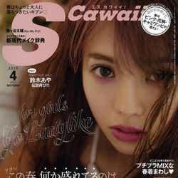 モデルプレス - 鈴木あや「Sカワ」初単独表紙「すずから目が離せない」ファンの声で実現に