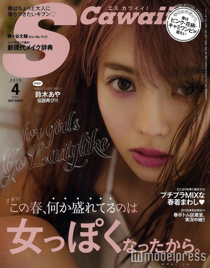 「S Cawaii!」4月号(主婦の友社、2016年3月7日発売)表紙:鈴木あや