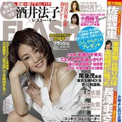 「FLASH」6月15日発売号表紙:酒井法子(C)光文社/週刊FLASH
