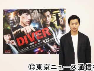 「DIVER-特殊潜入班-」出演の野村周平が帰国後初ドラマの見どころ、役作りについて語る!