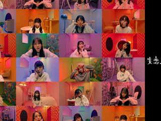 "AKB48「失恋、ありがとう」MV解禁 ""多視点""で選抜メンバー18人が主役に"