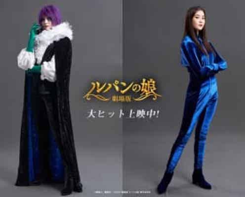 劇場版『ルパンの娘』謎の敵・JOKERの正体は三雲玲!観月ありさの変身メイク映像も公開