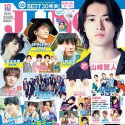 雑誌「JUNON」10月号(8月22日発売)(画像提供:主婦と生活社)