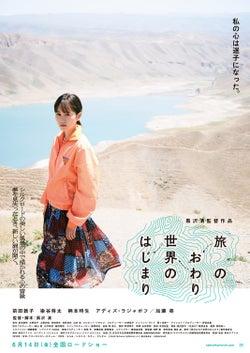 前田敦子、主演映画で歌声披露「プレッシャーは大きかった」<旅のおわり世界のはじまり>