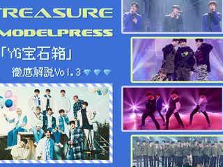 【「YG宝石箱」総復習FINAL】型破りな展開で奇跡のグループが誕生<TREASURE×モデルプレス>