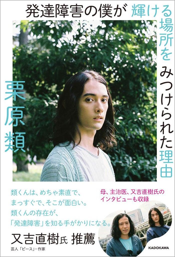 栗原類『発達障害の僕が輝ける場所をみつけられた理由』(C)KAYO UME(KADOKAWA、2016年10月6日発売)