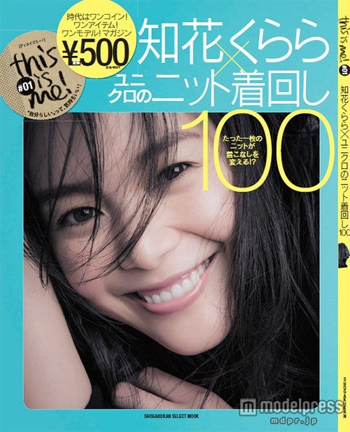 「知花くらら×ニット着回し100」(小学館 、2015年10月16日発売)