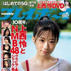 上西怜「週刊プレイボーイ」49号(C)佐藤佑一/週刊プレイボーイ