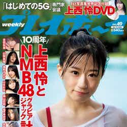 「週刊プレイボーイ」49号(11月21日発売)表紙:上西怜(C)佐藤佑一/週刊プレイボーイ