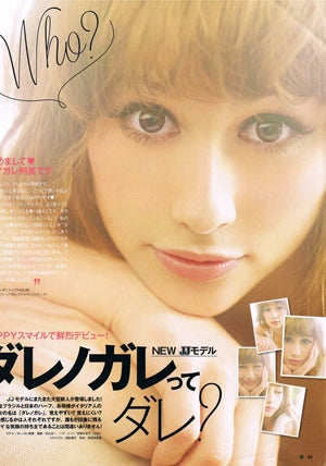 雑誌「JJ」で鮮烈デビューを飾ったダレノガレ明美/「JJ」7月号(2012年5月23日発売)/画像提供:光文社