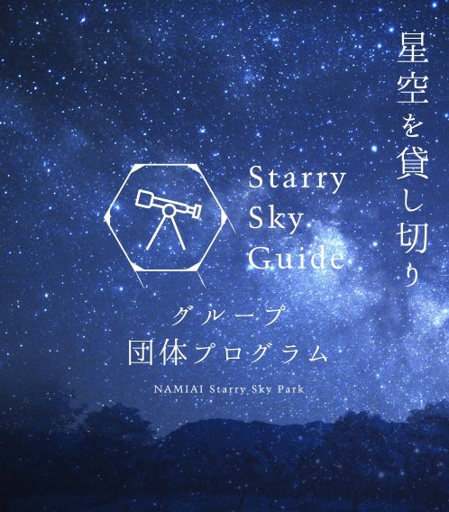Starry sky guide group charter  ~グループ・団体プログラム~/画像提供:阿智☆昼神観光局