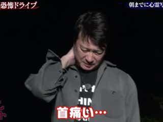 「首が痛い」心霊スポット・旧吹上トンネルで加藤浩次に異変