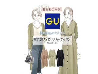 【GU】カーディガンでスタイルアップが叶う!キレイめコーデ2選