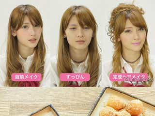 「モデルプレス」今年見られた動画ベスト3『関東一可愛い女子高生のすっぴん』『ミスドアレンジ』<2015年末特集>