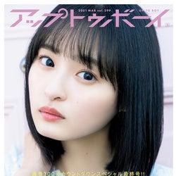 「アップトゥボーイ Vol.299」2021年3月号(ワニブックス、1月22日発売)表紙:遠藤さくら(提供写真)