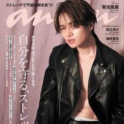 """Sexy Zone菊池風磨、精悍ボディで""""圧倒的彼氏""""に 「anan」初ソロ表紙"""