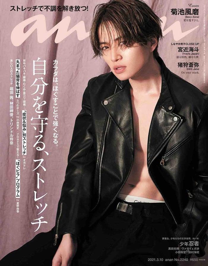 菊池風磨「anan」2240号(2021年3月3日発売)(C)マガジンハウス