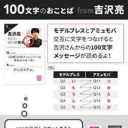 100文字コンプリートしよう!「100文字のおことば」from吉沢亮