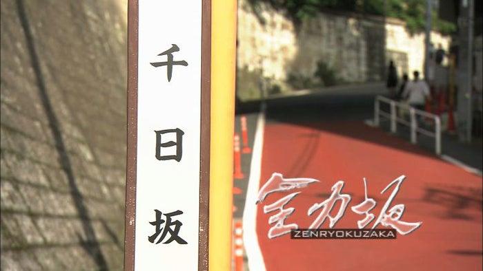 千日坂(C)テレビ朝日