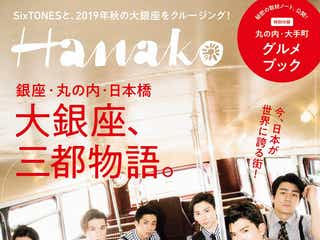 SixTONES、大人なスーツ姿で「Hanako」初表紙