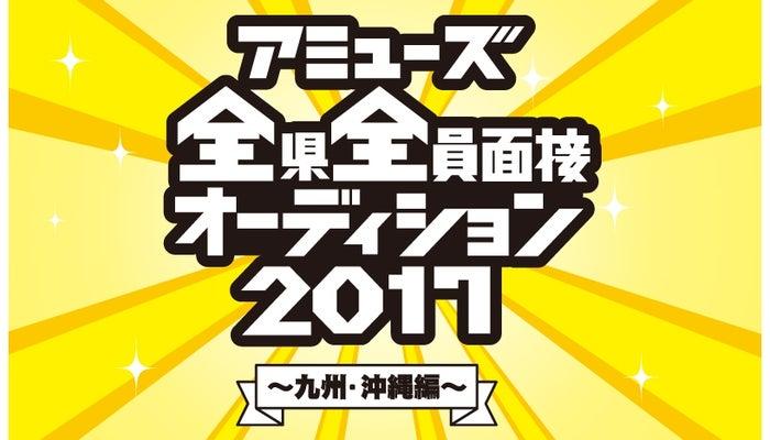 「アミューズ 全県全員面接オーディション2017 ~九州・沖縄編~」(提供画像)