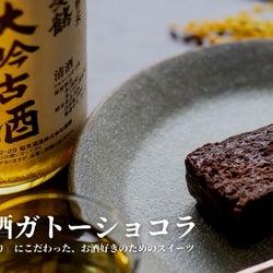 15年以上熟成させた純米大吟醸が香るガトーショコラ。酒造と職人による贅沢な大人スイーツが誕生