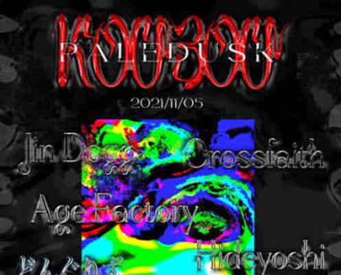 Paledusk主催イベント『KOUBOU』、CrossfaithとJin Doggの出演を追加発表!