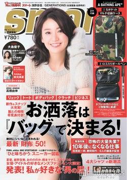 「smart」4月号(宝島社、2016年2月24日発売)表紙:大島優子